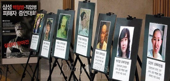[South Korea] SHARPS To Have Dialogue With Samsung | Asian Labour Update | Scoop.it