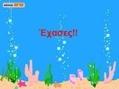 Scratch - Crazy Octopus | Παιχνίδια με το Scratch | Scoop.it