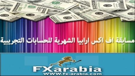 مسابقة اف اكس ارابيا الشهرية للحسابات التجريبية | forex forum | Scoop.it