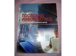 Poslovna informatika | Osnovi programiranja | Scoop.it