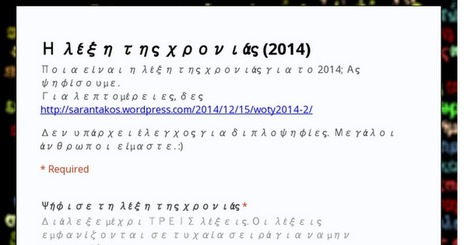 Η λέξη της χρονιάς (2015)   ICT in Education   Scoop.it