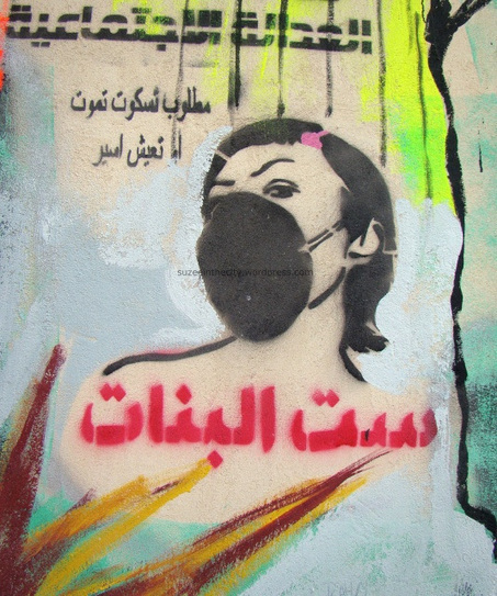 Egyptian Graffiti and Gender Politics: An Interview with Soraya Morayef | Queer African Reader | Scoop.it
