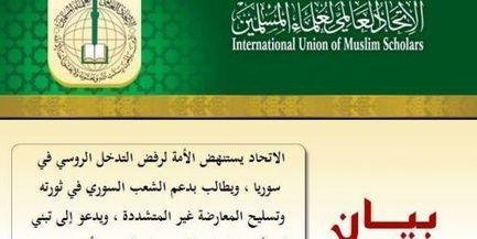 Syrie : des religieux saoudiens appellent au jihad contre la Russie @Eleoabouez | 694028 | Scoop.it