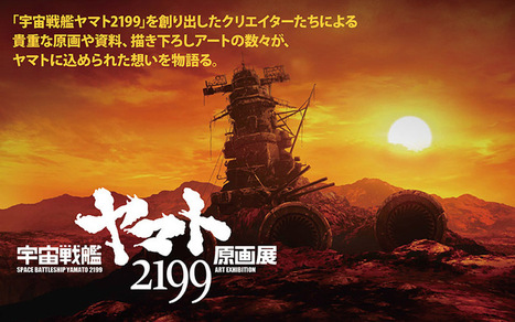 Next Yamato 2199 Film Slated for Late Fall: Full English Info & No.42 Official Merchandising Images, Others! Enjoy | Web et HighTech | Scoop.it