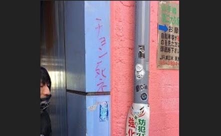 Le racisme anti-Coréens se décline en graffiti à Tokyo | En Corée(s) | Scoop.it