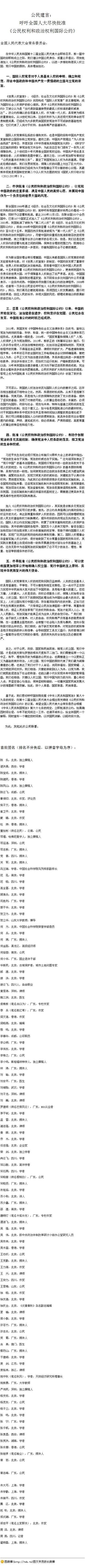 La chine n'est pas en reste. Avec cet appel des intellectuels chinois à Xi Jinping, les chinois entendent se mobiliser autour des droits des hommes des femmes et des enfants | droit de l'Homme | Scoop.it
