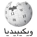La Wikipedia sigue siendo más fiable que otras enciclopedias  |  Materia | compartir conocimiento y trabajo colaborativo | Scoop.it