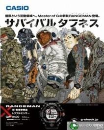 Une nouvelle publicité G-Shock par Katsuhiro Ohtomo (Akira) | Montres (actualité, information, histoire, etc.) | Scoop.it
