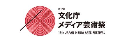 The 17th Japan Media Arts Festival | Arte y Cultura en circulación | Scoop.it