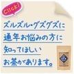 えぞ式スースー茶 | jekyll0525 | Scoop.it