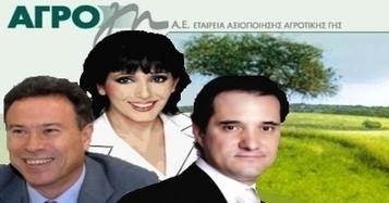 Aftodioikisi.gr » ΓΙΑ ΚΑΚΟΥΡΓΗΜΑ Η ΣΥΜΒΟΥΛΟΣ ΤΟΥ ΣΓΟΥΡΟΥ   σας λέμε ότι λένε...   Scoop.it