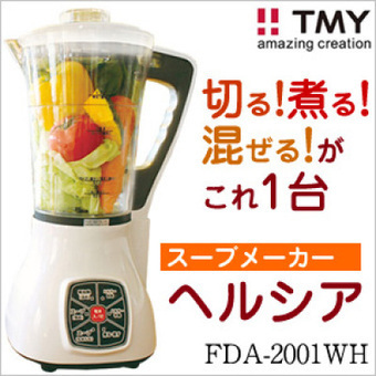 TMY スープメーカー ヘルシア FDA-2001WH | katanana | Scoop.it