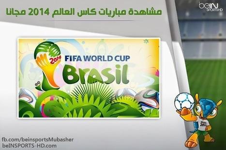 مشاهدة مباريات كاس العالم 2014 مجانا | Match-AlFatehFC-AlEttifaq-Kora.html | Scoop.it