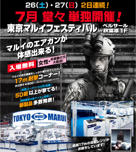 Tokyo Marui Festival Scheduled For 26 - 27 July 2014 | Airsoft Showoffs | Scoop.it