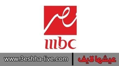 مشاهدة قناة ام بى سى مصر بث مباشر MBC Masr Channel Live Stream | عيشها لايف | 3eshha live | Scoop.it