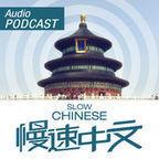 慢速中文 Slow Chinese | Languages Links for the Classroom | Scoop.it
