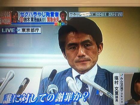 Une élue de l'assemblée de Tokyo victime d'injures sexistes lors d'un débat sur la politique familiale | A Voice of Our Own | Scoop.it