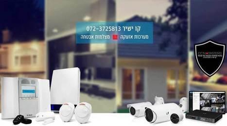 טיפים לרכישת מערכת אזעקה לבית או לעסק | Home theater | Scoop.it