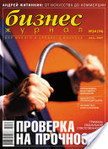 Бизнес-журнал, 2005/14 | Real Estate and Finance, Russia | Scoop.it