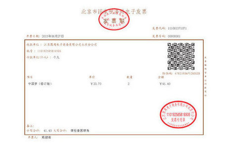First e-invoice issued in Beijing - China.org.cn | Einvoice | Scoop.it