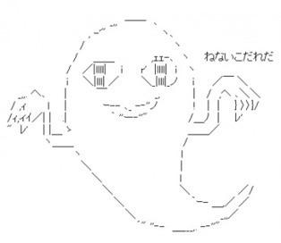ねないこだれだ | ASCII Art | Scoop.it