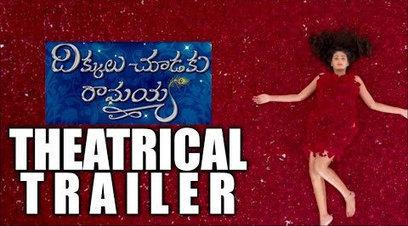 'Dikkulu Choodaku Ramayya' Theatrical Trailer   Actress   Scoop.it