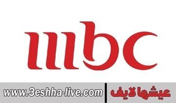 مشاهدة قناة ام بى سى 1 بث مباشر MBC 1 Channel Live Stream | عيشها لايف | 3eshha live | Scoop.it