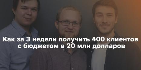 Спасибо ботам: как за 3 недели получить 400 клиентов с бюджетом в 20 млн долларов | Rusbase | Ботобизнес | Scoop.it