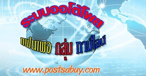 "postsabuy ระบบออโต้โพสเฟสบุ๊ค AutoPost Facebook group | ราคาเคส PC,""สินค้าไอที"",ราคาเคสคอมพิวเตอร์,สินค้าไอที,ราคาปัจจุบัน,""เปรียบเทียบราคา"",ราคาส่ง ราคาถูก | Scoop.it"