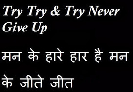 मन के हारे हार है मन के जीते जीत Try Try Try Never Give Up | Hindi Soch | Inspirational Stories in Hindi | Scoop.it