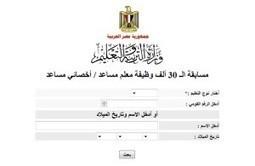 موعد اعلان نتيجة مسابقة وزارة التربية والتعليم | mahmoudmaiz | Scoop.it