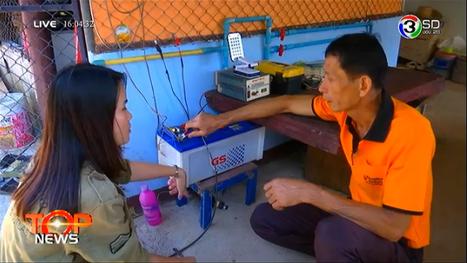 TOPNEWS | รัฐธรรมนูญไทยฉบับที่ 20, เตรียมกิจกรรมปั่นเพื่อพ่อ, ชาวนาจอมทองปลูกหมามุ่ยรายได้งาม, ชาวสวนยางหันมาเลี้ยงหมูหลุม, ชุมชนต้นแบบพลังงานทดแทน, ติดตั้งพลังงานแสงอาทิตย์ ต.ตะโล๊ะกาโปร์, คนเฝ้าข... | News : Special Report | Scoop.it