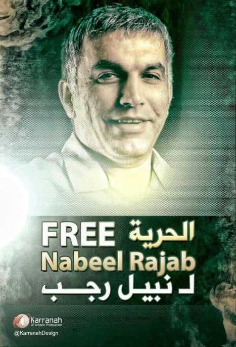 #FreeNabeelRajab From the Al-Khalifa terrorist's torture cells!   Human Rights and the Will to be free   Scoop.it