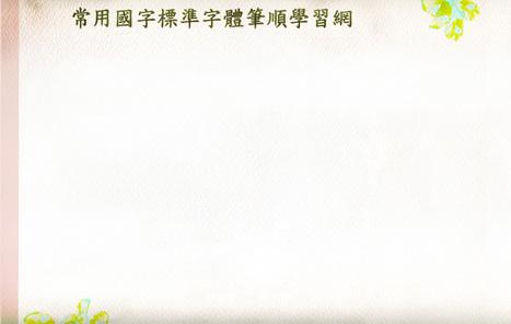 常用國字標準字體筆順學習網   Little magician to Learning Chinese   Scoop.it