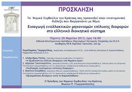 Restorative Justice Discourse: ΔΙΚΑΣΤΗΣ: «Εισαγωγή εναλλακτικών μηχανισμών επίλυσης διαφορών στο ελληνικό διοικητικό σύστημα»   MediationGR   Scoop.it
