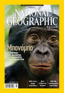 National Geographic Greece | news from all over the world | Scoop.it