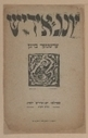 Yung-Yidish digitized | Stanford University Libraries | Academic and Research Libraries | Scoop.it