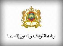 ( 15 postes) Concours de recrutement au Grade Administrateur 2ème grade ~ Echelle 11:Ministère des habous et des affaires islamiques | offres d'emploi maroc | Scoop.it