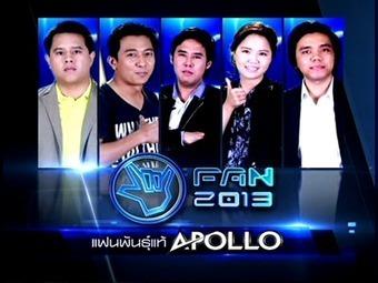 ดูรายการ แฟนพันธุ์แท้ 2013 (Apollo) ย้อนหลัง วันที่ 13 กันยายน 2556 ดูรายการ แฟนพันธุ์แท้ 2013 ย้อนหลัง | ดูทีวีย้อนหลัง | ดูรายการทีวีย้อนหลัง | ดูละครทีวี | ดูทีวีย้อนหลัง | ดูละครย้อนหลัง | ดูรา... | ดูทีวีย้อนหลัง | ดูรายการทีวีย้อนหลัง | ดูละครทีวี | ดูทีวีย้อนหลัง | ศูนย์รวมความบันเทิง เต็มรูปแบบ อัพเดตก่อนใคร ใหม่สด ทุกวัน . | Scoop.it