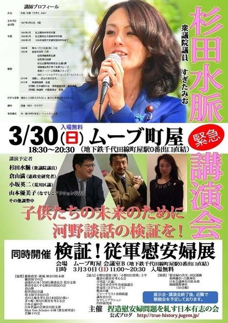 杉田水脈講演会&検証!従軍慰安婦展   Facebook   Tokyo City 2020   Scoop.it