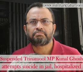 कुणाल घोष ने की 'आत्महत्या' की कोशिश, अस्पताल में भर्ती | MLM HarKhabar | www.mlmharkhabar.com | Scoop.it