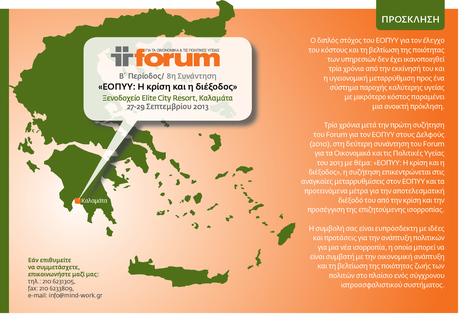 Forum για τα Οικονομικά & τις Πολιτικές Υγείας | Health Communication | Scoop.it