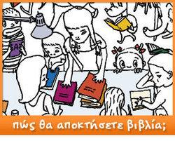 Γιατί bookwave | Books and Fairytales | Scoop.it
