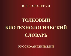 (RU) (EN) (PDF) - Толковый биотехнологический словарь | В.З. ТАРАНТУЛ | Glossarissimo! | Scoop.it