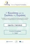 HelleniceTwinning NSS's Documents on SlideShare | Informatics Technology in Education | Scoop.it
