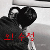 Everything about Hong Sang-soo