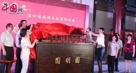 Une exposition du parc Yuanmingyuan bientôt présentée à Moscou | French China | Kiosque du monde : Asie | Scoop.it
