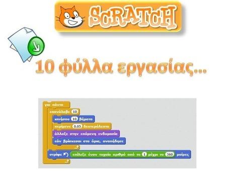 10 Φύλλα εργασίας για να καλύψετε την ύλη στο Scratch   Informatics Technology in Education   Scoop.it