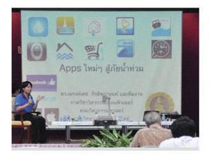 แอพ'รู้ทันนํ้าท่วม' แนวคิด วิศวะ มธบ. - ข่าวสด | News about DPU | รวมข่าวมหาวิทยาลัยธุรกิจบัณฑิตย์ | Scoop.it
