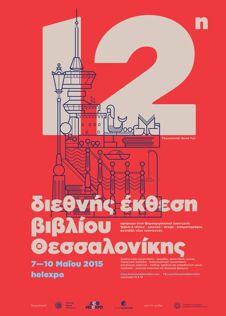 Τι νέα από τη Διεθνή Έκθεση Βιβλίου Θεσσαλονίκης; | Information Science | Scoop.it